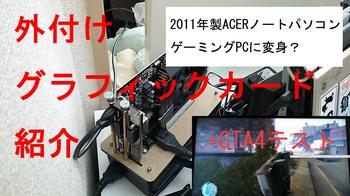 20151123_eGPUHyoushi.jpg